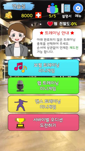 Download 기획사 체험하기 : 연예인 키우기, 이상형 찾기, 아이돌 만들기 1.6 APK For Android