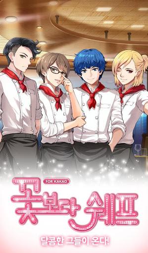 Download 好きになったら負け。 完全無料!女性向けイケメン恋愛ゲーム 1.6.0 APK For Android