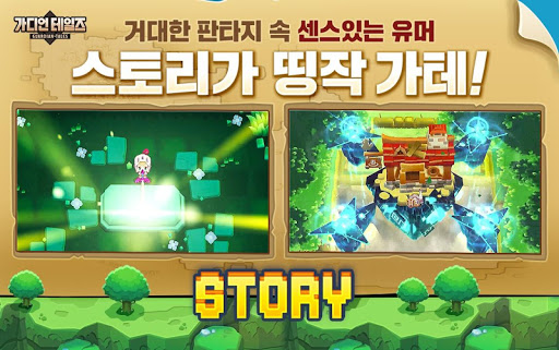 Download 가디언 테일즈 1.7.1 APK For Android