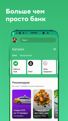 Download Сбербанк Онлайн 11.0.0 APK For Android