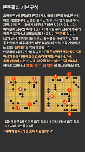 Download 오목 2.1.6 APK For Android