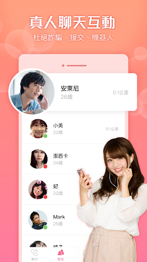 Download 聊天吧 2.8.2 APK For Android