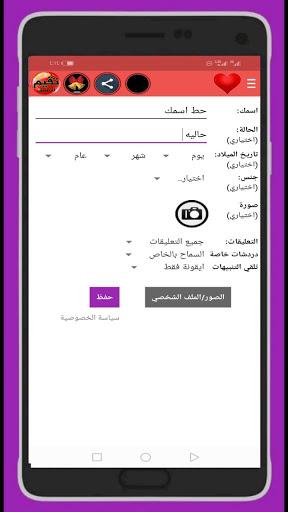 Download دردشة العراق شات العراق 26 APK For Android