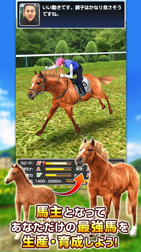 Download ダービーインパクト【無料競馬ゲーム・育成シミュレーション】 3.5.1 APK For Android