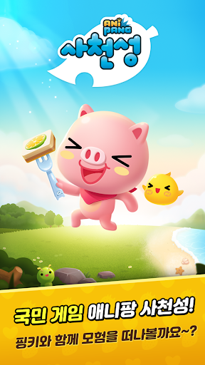 Download 애니팡 사천성 4.2.19 APK For Android