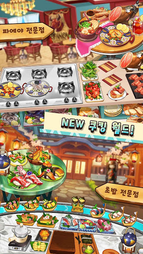 Download 마이리틀셰프 60500 APK For Android