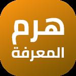 Download هرم المعرفة 0.3 APK For Android