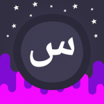 Download Infinite Arabic 4.2.11 APK For Android