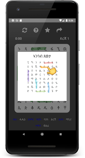 Download ቓላት ድለ ጸወታ - Qalat Dle Tigrinya game of words 1.2 APK For Android