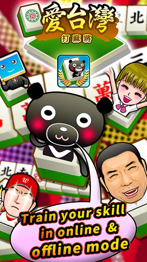 Download Taiwan Mahjong Online 2.3.200723 APK For Android