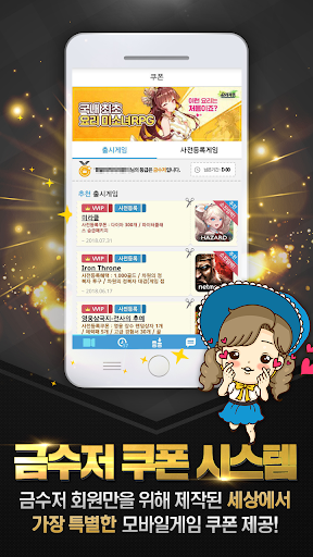 Download 금수저(모바일게임 인생의 VVIP) 2.0.0 APK For Android