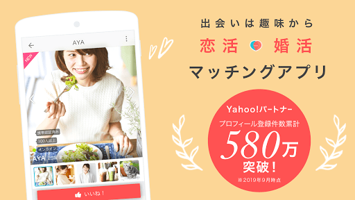 Download 趣味の出会い-Yahoo!パートナー恋活・婚活・出会い系マッチングアプリ登録無料 3.14.4 APK For Android