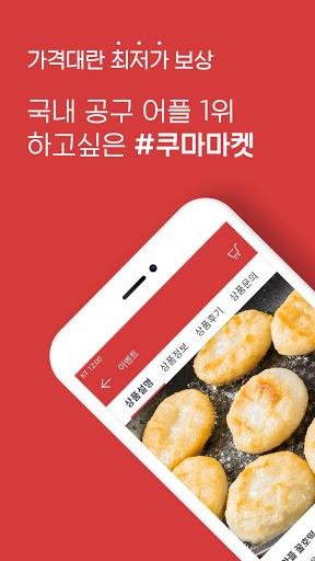 Download 쿠마마켓 - 마켓 1위, 급상승 1위, 신개념 소셜커머스, 최대 90% 할인 1.5.0 APK For Android