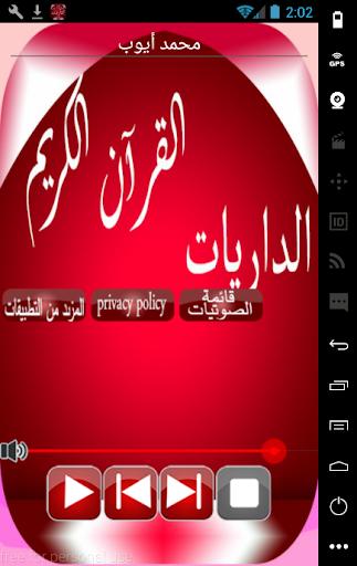 Download سورة الذاريات 1 APK For Android