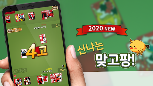 Download 맞고팡! : 무료 고스톱 게임 1.0.20 APK For Android