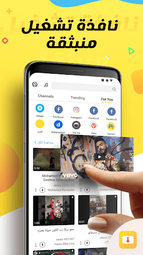 Download برنامج تنزيل فيديوهات 1.1 APK For Android