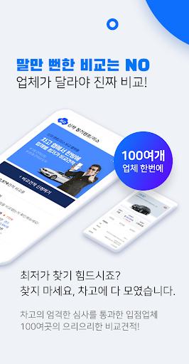Download 김보성의 차고 : 장기렌트카/리스 비교 플랫폼 1.1.0 APK For Android