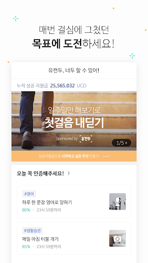 Download 유캔두 - 야나두가 만든 목표달성앱 1.11 APK For Android