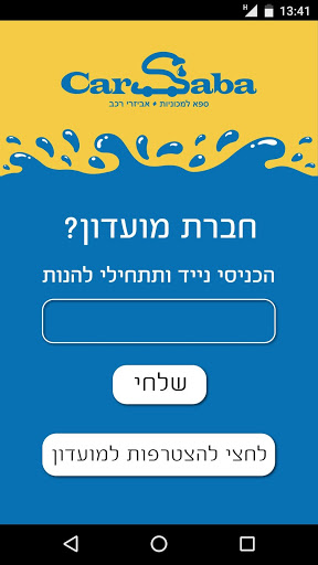 Download קאר סבא 1.3 APK For Android
