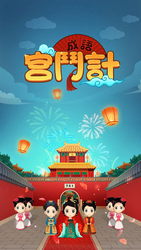 Download 成語宮鬥計 1.6 APK For Android