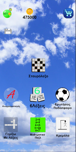 Download Σταυρόλεξο 1.7.6 APK For Android