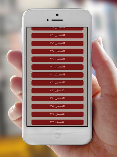 Download روايه ملاك الاسد 1.8 APK For Android