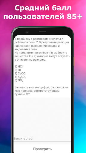 Download ЕГЭ Химия 2021 + Тесты 1.0 APK For Android