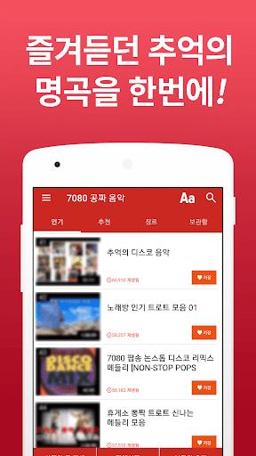 Download 7080 노래 공짜 듣기 - 7080 인기가요 명곡 메들리 공짜 듣기 5.0 APK For Android