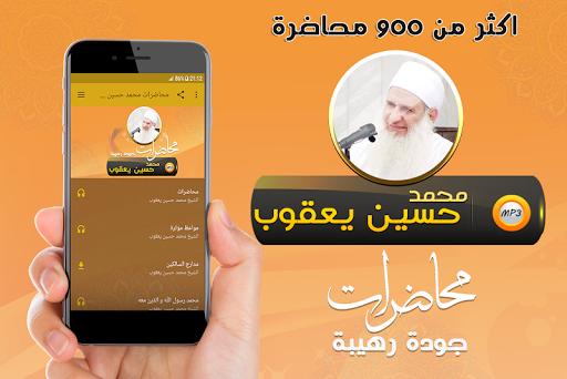 Download محمد حسين يعقوب محاضرات وخطب - اكثر من 900 محاضرة 2.2 APK For Android