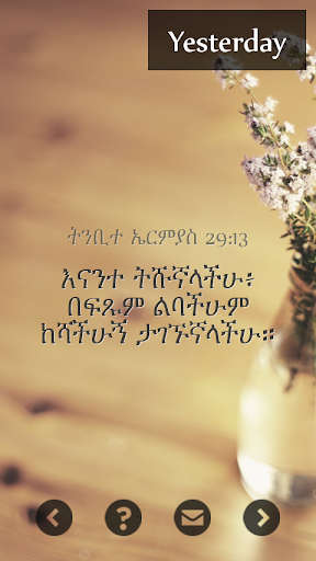 Download Amharic Bible Verses 2.0 APK For Android