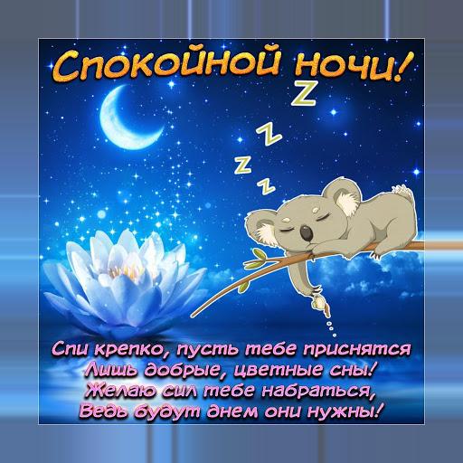 Download Спокойной ночи и Cладких снов Oткрытки 1.3 APK For Android
