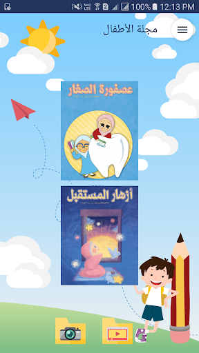 Download Children Magazine 1.15 APK For Android