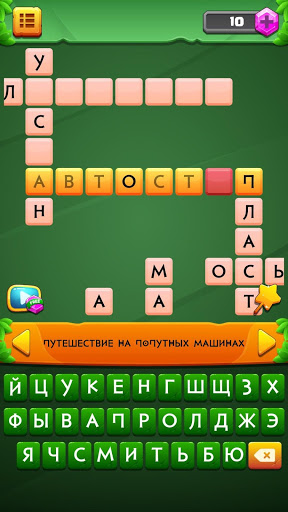 Download CrossWord Adventure: Кроссворды на русском 1.0.5 APK For Android