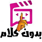 Download بدون كلام - لعبة تمثيل الافلام 1.2.0 APK For Android