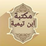 Download مكتبة ابن تيمية - 17 كتاب بدون نت 8.0 APK For Android
