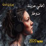 Download اغاني حزينة منوعة 2020 بدون نت اكثر من 80 اغنية 3.1 APK For Android