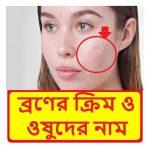 Download ব্রণের ক্রিম ও ওষুদের নাম~ Acne cream and medicine 1.0 APK For Android