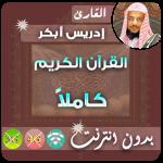 Download idris abkar Quran MP3 Offline 2.6 APK For Android