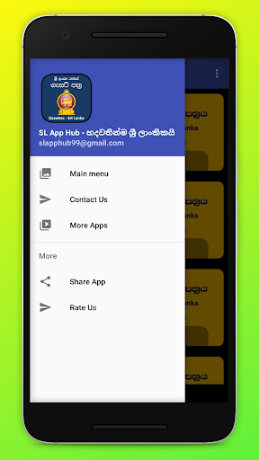 Download Gov Gazettes in Sri Lanka - Sinhala/Tamil/English 1.8 APK For Android