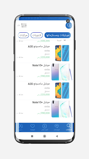 Download Kilshi (كل شي) 1.0.2 APK For Android