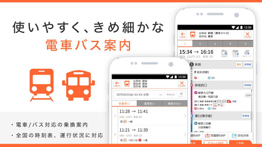 Download 乗換MAPナビ|無料の乗り換え案内とバス時刻表 遅延路線+迂回ルート案内 経路検索エキスパートアプリ 9.1.0 APK For Android