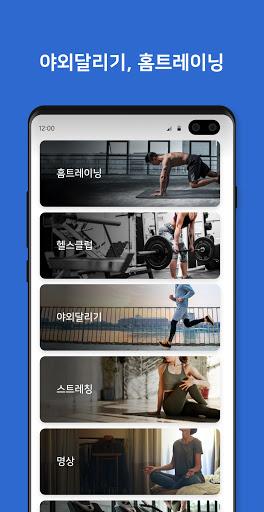 Download 사운드짐 : 오디오 PT 헬스 트레이닝 2.23.2 APK For Android