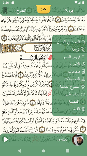 Download Quran majeed Golden 4.521 APK For Android