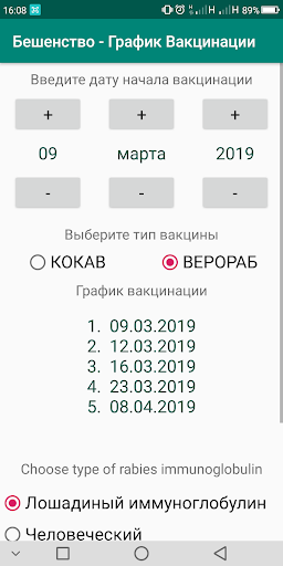 Download Rabies - Vaccination Schedule 6.0 APK For Android