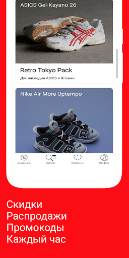 Download SNEAKERSALE: Кроссовки по скидке 5.8.0 APK For Android