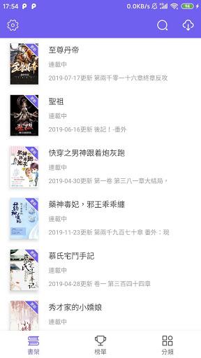 Download 連載追書神器 - 免費小說 - 網路小說 - TXT小說 - 筆趣閣小說 1.0.8 APK For Android