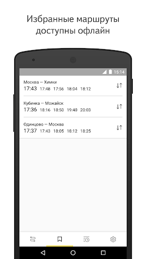 Download Yandex.Trains 3.39.2 APK For Android