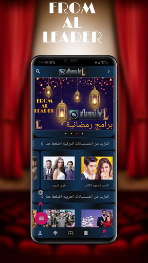 Download aflamna HD افلامنا 2.0 APK For Android