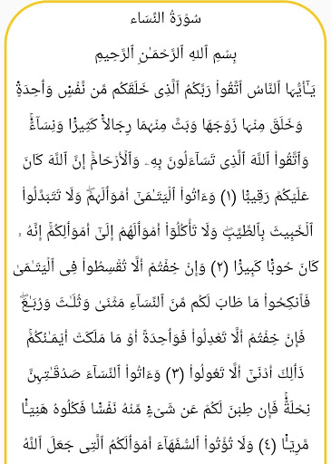 Download القرآن الكريم كاملاً بدون انترنت (قراءة & إستماع ) 1.7 APK For Android