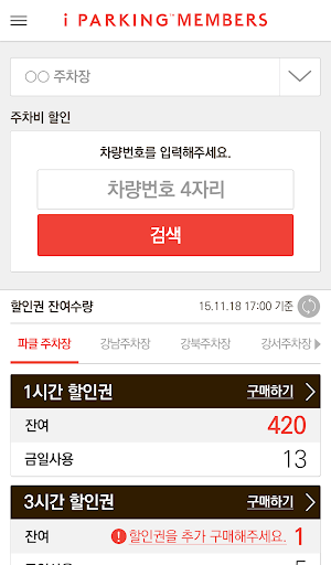Download 아이파킹 멤버스 (iParking Members) 1.4.1 APK For Android